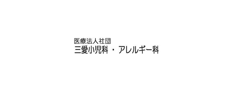 三愛小児科・アレルギー科